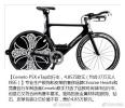 600万能买啥?买这辆自行车可能还差点