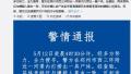 """警方再通报""""空姐遇害案"""":DNA检测结果已确认嫌疑人身份"""