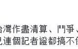 台媒申请采访世卫大会遭拒 网友: