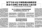 """重庆市委网信办再谈""""孙薄王"""" :并要求肃清鲁炜流毒!"""