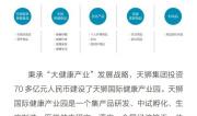 新华社民族品牌工程入选企业:天狮集团