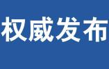 营口市人大常委会原副主任高作平严重违纪违法被开除党籍