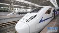 端午假期青岛增开多趟列车 涉北京济南等多个方向
