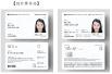 """台湾新身份证设计方案征集 """"本土化""""方案落选"""