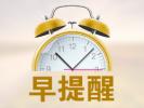 纳税申报更快捷!河北省网上税务局开放财务报表报送接口