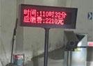 北京频现天价停车费