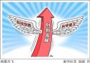中国创新入全球创新指数前20 正转向质量飞跃