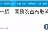 国务院宣布台港澳人员就业重大利好 绿媒却这样说