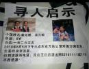 北京双胞胎姐妹青岛失踪一人遗体被发现 漂浮在海上或溺水身亡