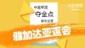 央视报道电竞入亚 中国电竞作用至关重要