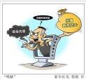 """广电总局处罚""""快手""""""""抖音""""和""""今日头条""""!"""