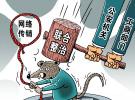 今年上半年浙江查处传销案件132起 涉案金额超11亿元