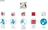 第2届衡水旅发大会口号、会徽、吉祥物发布