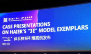 COSMOPlat發佈星際生態成果:向世界貢獻中國模式