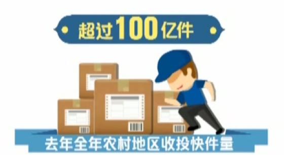 国家邮政局 我国快递量连续四年居世界第一
