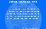 廣東汕頭一小區發生火災致5死8傷 初步認定系人為縱火