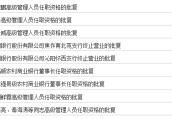 河南银监局核准8名银行人员任职资格