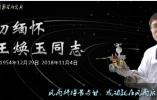 天体物理专家王焕玉做报告时突发疾病离世 为探月贡献突出