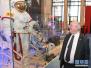 改革开放40周年大型展览迎来外宾专场 多国驻华大使等受邀参观