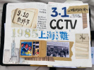 杭电学生制作80页手账 用手工献礼改革开放40周年