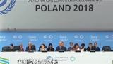 波兰 联合国气候变化大会 中方:推动《巴黎协定》细则完成