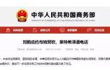 刘鹤应约与美财长、贸易代表通电话