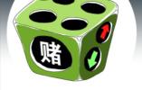 网络赌球欠债百万 杭州富阳30岁公职人员倒卖房号抵债