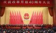 改革开放40周年大会