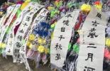 二月河追悼会今日举行 中宣部中国文联等送花圈