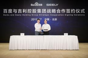 吉利与百度签约 就智能出行展开多方面合作
