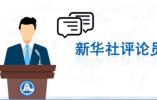 新华社评论员:美方践踏国际规则终将失败
