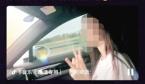 女子驾驶借来的保时捷边跑高速边自拍 被举报