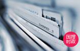 山东明年省直部门日常公用经费定额标准压减10%