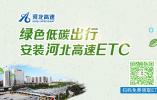 11月16日河北各设区市ETC发行排行榜出炉