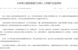 将公租房违规行为纳入银行征信 北京做法值得全国推行