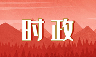 【中国稳健前行】我国国家制度和治理体系的历史文化根基