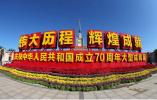 慶祝新中國成立70周年大型成就展現場參觀人數突破200萬人次 網上展館點擊量超1億次