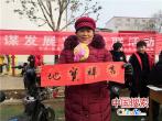 郏县:大红春联颂党恩