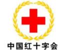 中国红十字会:接受肺炎防控社会捐赠款物超9.5亿