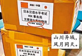 日本物资上的诗词火了 调查:大部分是中国人想的