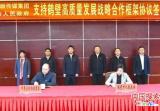 鹤壁市政府与中原出版传媒集团签署战略合作框架协议