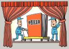 """字字千钧 如何读懂民法典草案里的""""民""""和""""法""""?"""