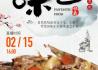 关注新华社生活类美食节目《味道》,中国著名歌唱家张琳带您品味音乐餐吧的特色菜品!!中国好声音冠军张磊教您做家常快手菜鸡蛋桑芽菜饼、凉拌木耳!!