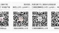 """湘阴县通报1起违反村(居)""""两委""""换届纪律典型案例"""