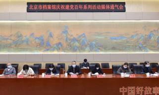 北京市档案馆庆祝建党百年系列活动开幕