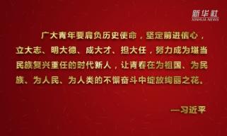 """新华全媒+丨奔跑吧!行进在""""十四五""""的青春"""