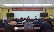 开封市禹王台区召开干部调整任前集体谈话会议