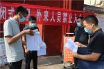 """河南太康:尽职责严把""""关"""" 拒绝进入检查反受表扬"""
