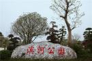 潢川滨河公园开园啦