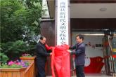 商城县新时代文明实践基金正式成立